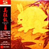 Go-un (Shm-cd) (Japanese Mini Lp)