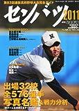 第83回選抜高校野球展望号 2011年 3/15号 [雑誌]