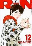 RiN(12) (KCデラックス 月刊少年マガジン)