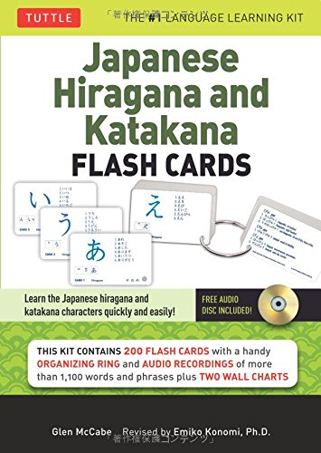 Japanese Hiragana and Katakana Flash Cards Kit: (Audio CD Included) (Micro Flash Cards compare prices)