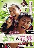 雲南の花嫁 [DVD]