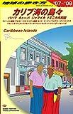 B24 地球の歩き方 カリブ海の島々 2007~2008
