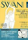 SWAN MAGAZINE 2010 秋号 Vol.21