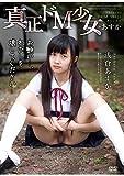 【アウトレット】真正ドM少女 お願い…、わたしを壊してください… 浅倉あすか オーロラプロジェクト・アネックス [DVD]
