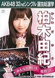 AKB48 公式生写真 32ndシングル 選抜総選挙 さよならクロール 劇場盤 【柏木由紀】