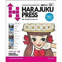 HARAJUKU PRESS 表紙画像