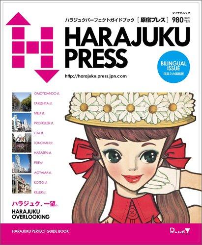 HARAJUKU PRESS 2013年発売号 大きい表紙画像