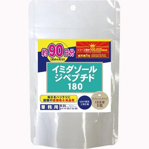 イミダゾールジペプチド180 180粒