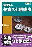 最新の矢倉3七銀戦法 (プロ最前線シリーズ)