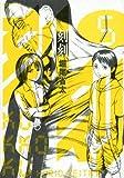 刻刻(5) (モーニング KC) [コミック] / 堀尾 省太 (著); 講談社 (刊)