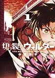 切り裂きウォルター 1 (ゲッサン少年サンデーコミックス)