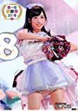 【小栗有以】 公式生写真 AKB48 感謝祭 net shop限定 Ver.
