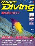 Marine Diving (マリンダイビング) 2010年 01月号 [雑誌]