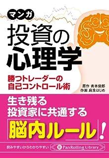 [青木俊郎×麻生はじめ] マンガ 投資の心理学