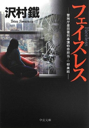 フェイスレス - 警視庁墨田署刑事課特命担当・一柳美結 (中公文庫)