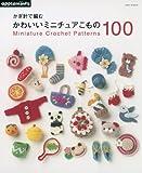 かぎ針で編む かわいいミニチュアこもの100 (アサヒオリジナル)
