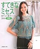 素敵なミセス 2010春夏 (Let's Knit series)