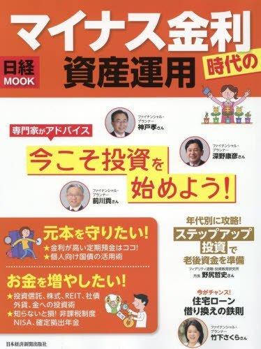マイナス金利時代の資産運用 (日経ムック)