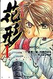 新約「巨人の星」花形 (4) (講談社コミックス―SHONEN MAGAZINE COMICS (3833巻))