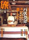 旅 2008年 07月号 [雑誌]