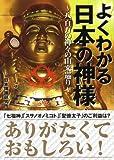 よくわかる日本の神様 (ワニ文庫 P- 217)