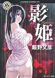 影姫 (角川ホラー文庫)
