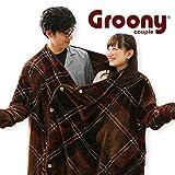 着る毛布 グルーニー Groony カップルグルーニー 2016ver ビッグサイズ ブラウンチェック