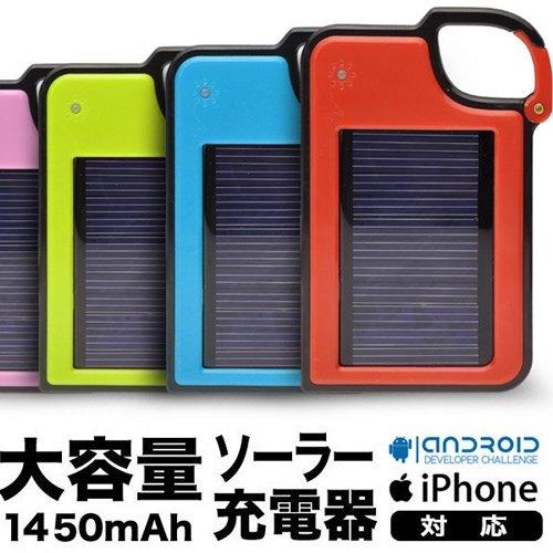 ソーラー チャージャー 充電器 携帯電話 iPhone 4 iPod スマートフォン にも対応 ソーラー パネル ネイビー