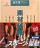 素材辞典 Vol.71 スポーツ・躍動編