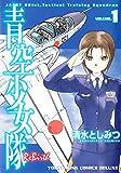 青空少女隊 ReBirth(1) (ヤングキングコミックス)