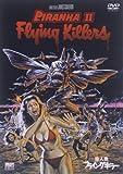 殺人魚フライングキラー [DVD]