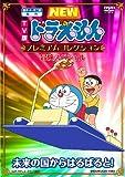 TV版NEWドラえもん プレミアムコレクション 冒険スペシャル~未来の国からはるばると! [DVD]