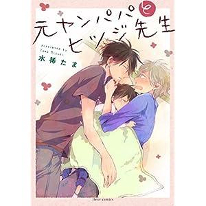 元ヤンパパ と ヒツジ先生 (フルールコミックス)