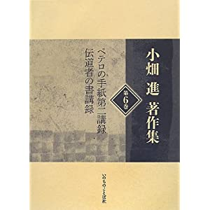 小畑進著作集 第6巻 ~ペテロの手紙第二講録・伝道者の書講録~