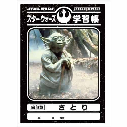 Star Wars book learning (Satori)