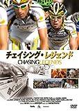 チェイシング・レジェンド[DVD]