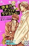 神奈川ナンパ系ラブストーリー プチデザ(1) (デザートコミックス)