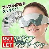 アイマッサージャー  アイケア 眼のマッサージ器