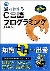 猫でもわかるC言語プログラミング 第2版 猫でもわかるプログラミングシリーズ