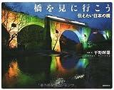 橋を見に行こう―伝えたい日本の橋