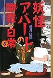 妖怪アパートの幽雅な日常(8) (YA! ENTERTAINMENT)