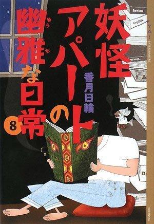 妖怪アパートの幽雅な日常(8) (YA!ENTERTAINMENT)