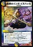 護神のインガ イヌハッカ コモン デュエルマスターズ ウルトラVマスター dmr11-051