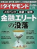 週刊ダイヤモンド 2016年 9/3 号 [雑誌] (金融エリートの没落)