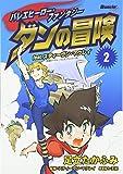 バレエヒーローファンタジー ダンの冒険 (2) (エトワール・コミックス)