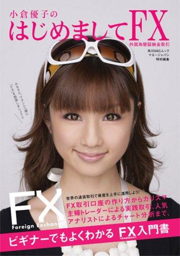 小倉優子のはじめましてFX(外国為替証拠金取引) (角川SSCムック)