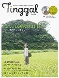 Tinggal (ティンガル) Vol.1 [雑誌]