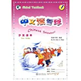 Childrens Book (Snowball in Chinese) (1) (Traditional Chinese Edition)