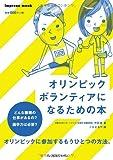 オリンピックボランティアになるための本 (インプレスムック)