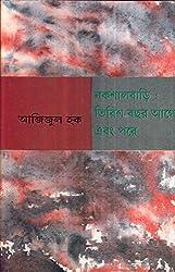 Nakshal Bari Tirish Bachar Age O Pare